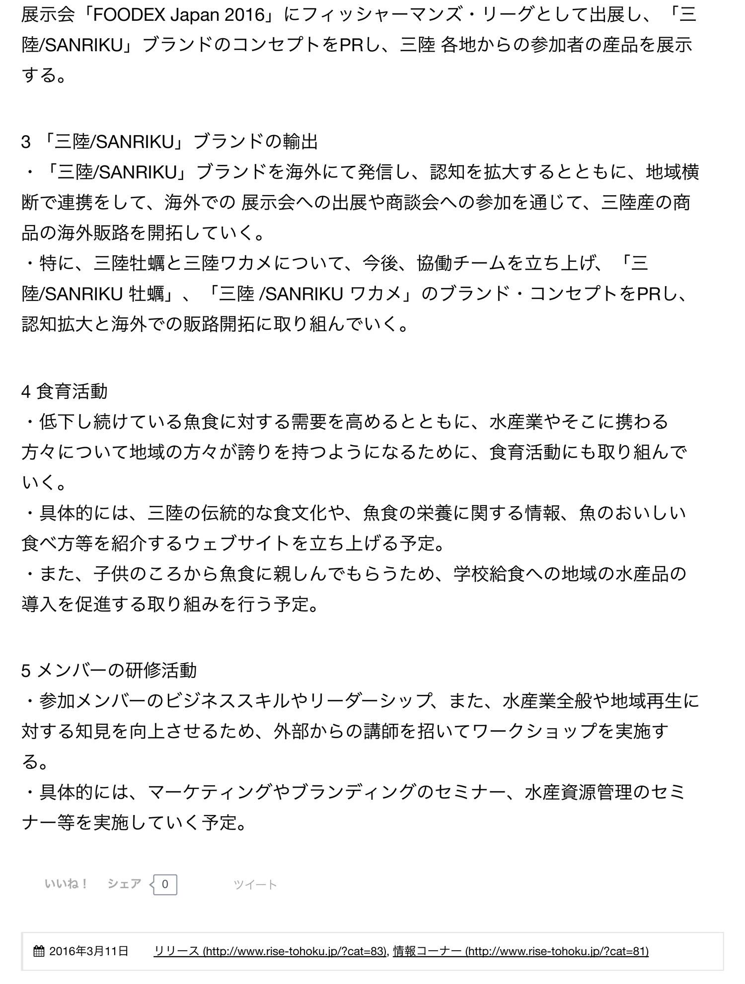 20160311_touhokufukkou5