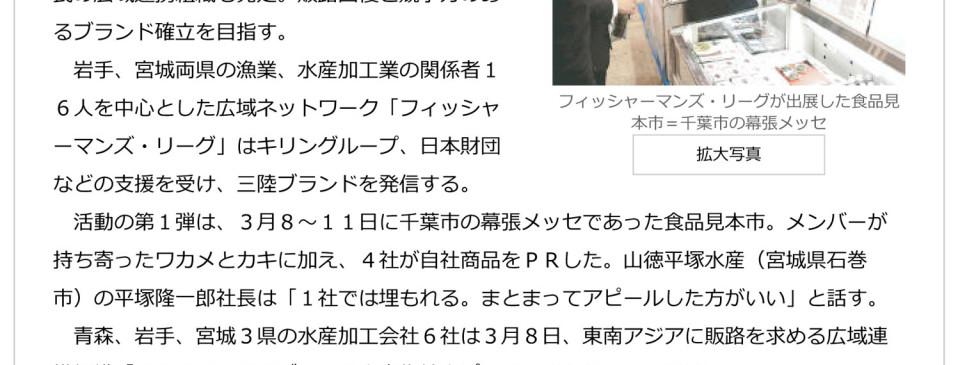 20160415_kawakitashinpou