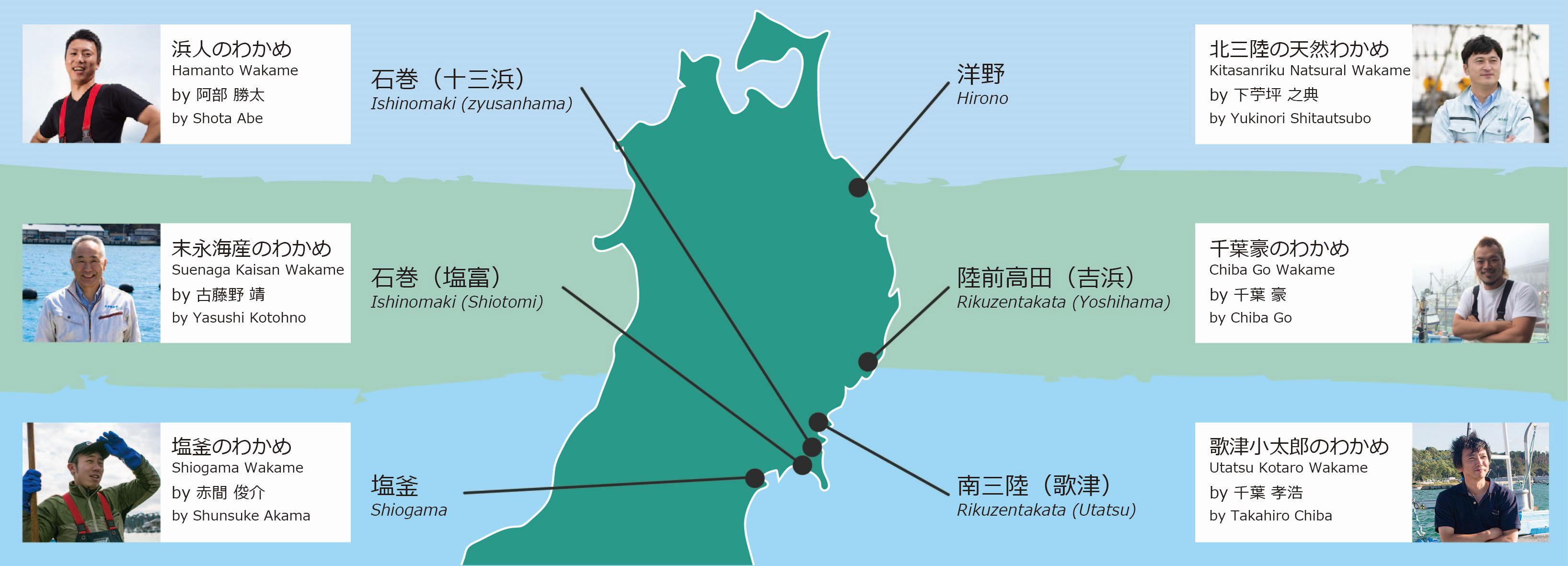 三陸わかめmap