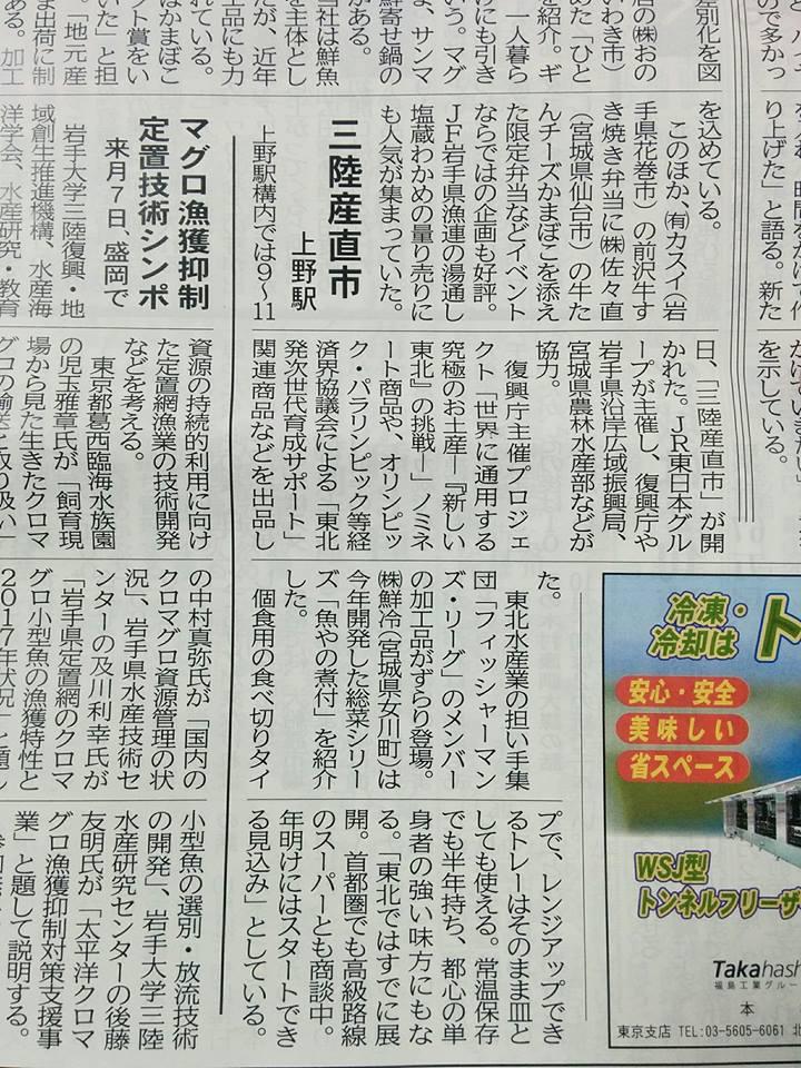 水産新聞20171120